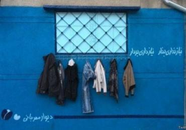 No Irã, muros da gentileza ajudam população sem-teto a suportar o frio